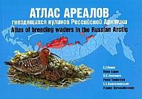Atlas of Breeding Waders in the Russian Arctic